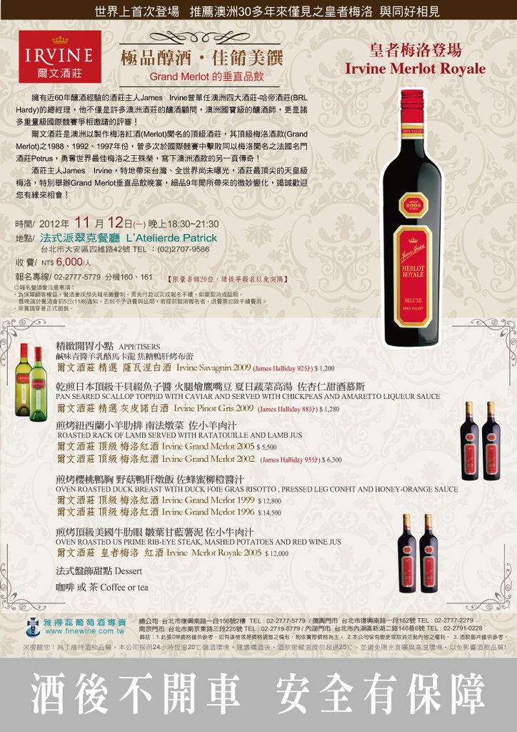 20121112Irvine訪台晚宴(台北
