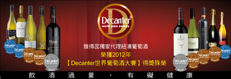 Decanter-2012-_web