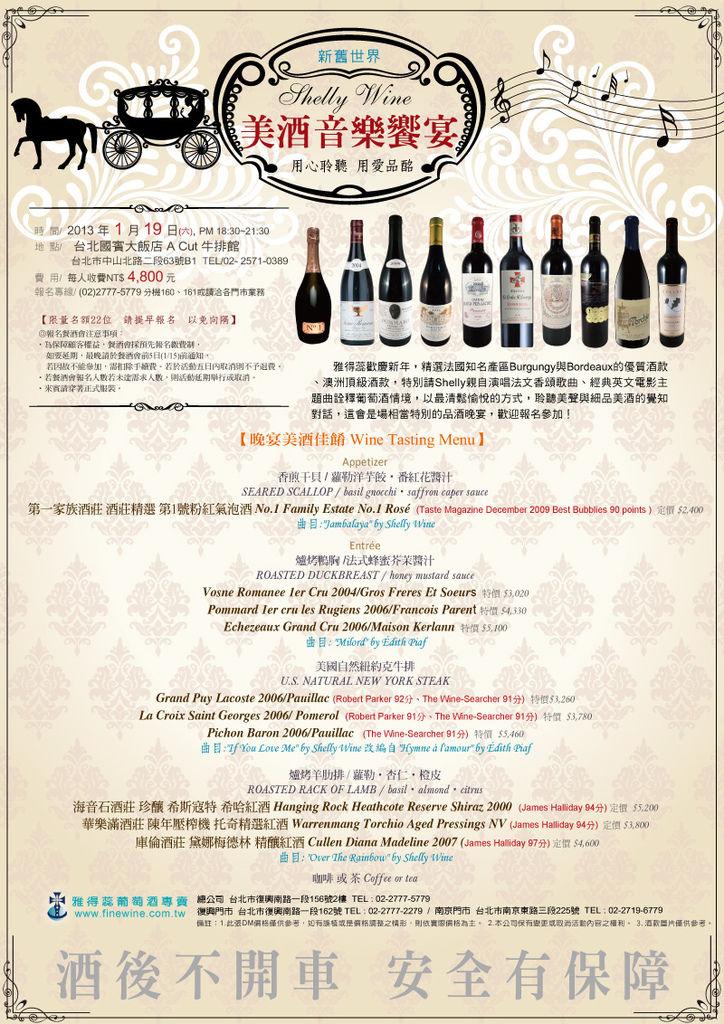 20130119-新舊世界‧美酒音樂