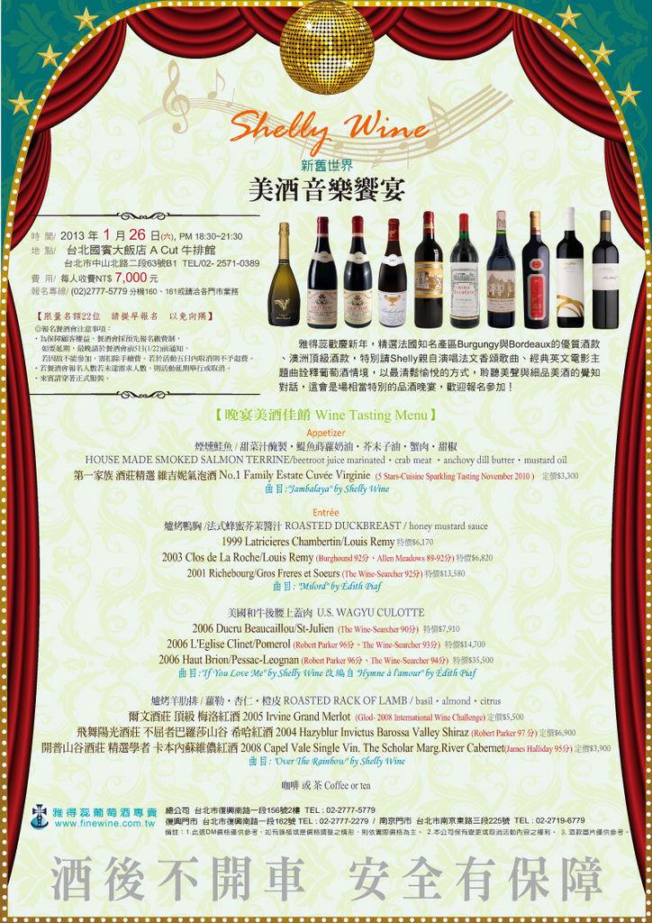 20130126-新舊世界‧美酒音樂