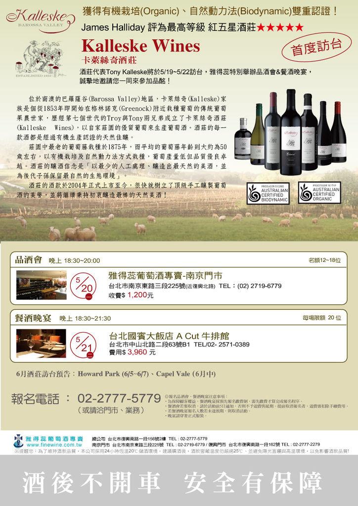 201305Kalleske酒莊訪台綜合D