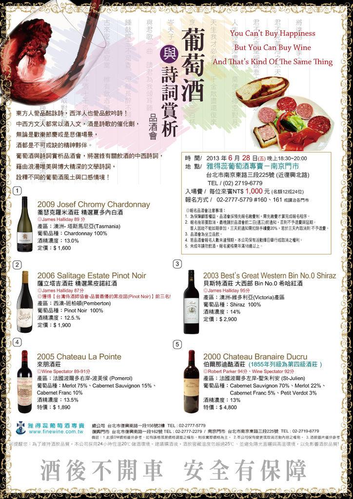 20130628葡萄酒與詩詞賞析品