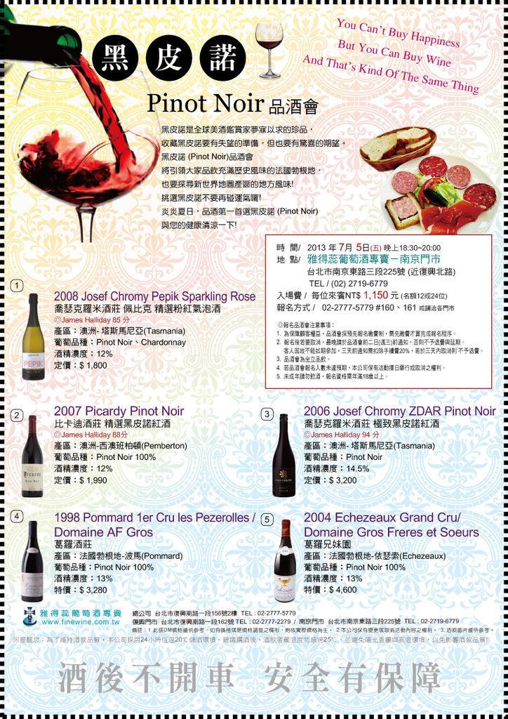 20130705黑皮諾Pinot-Noir品
