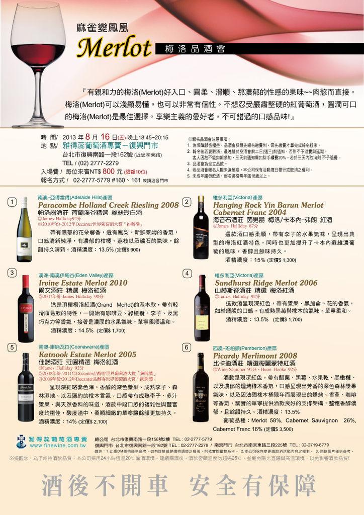 20130816麻雀變-凰-梅洛品酒