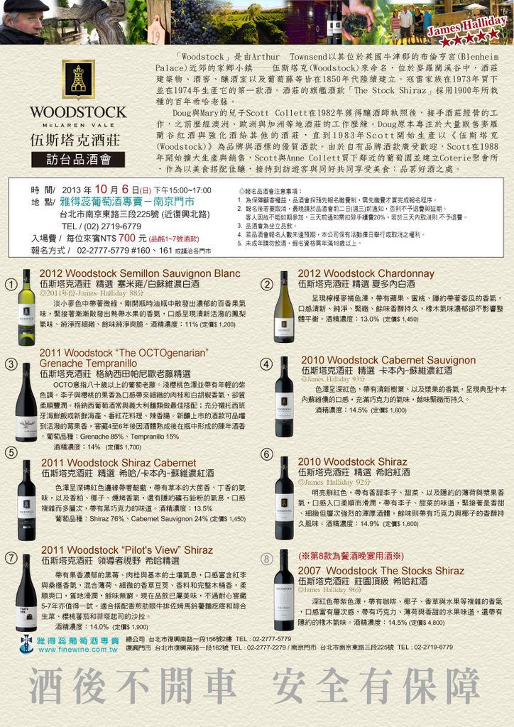 20131006Woodstock訪台品酒會