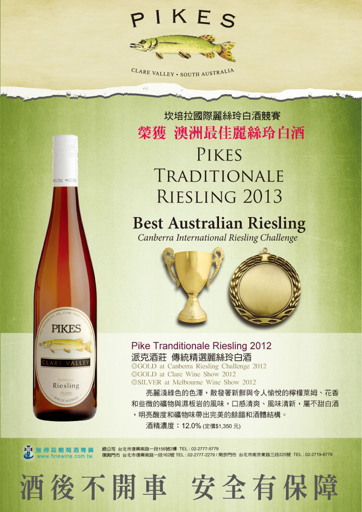 Pikes-Riesling獲獎