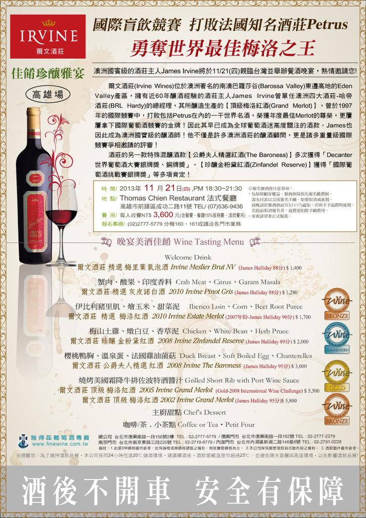 20131121Irvine訪台晚宴(高雄