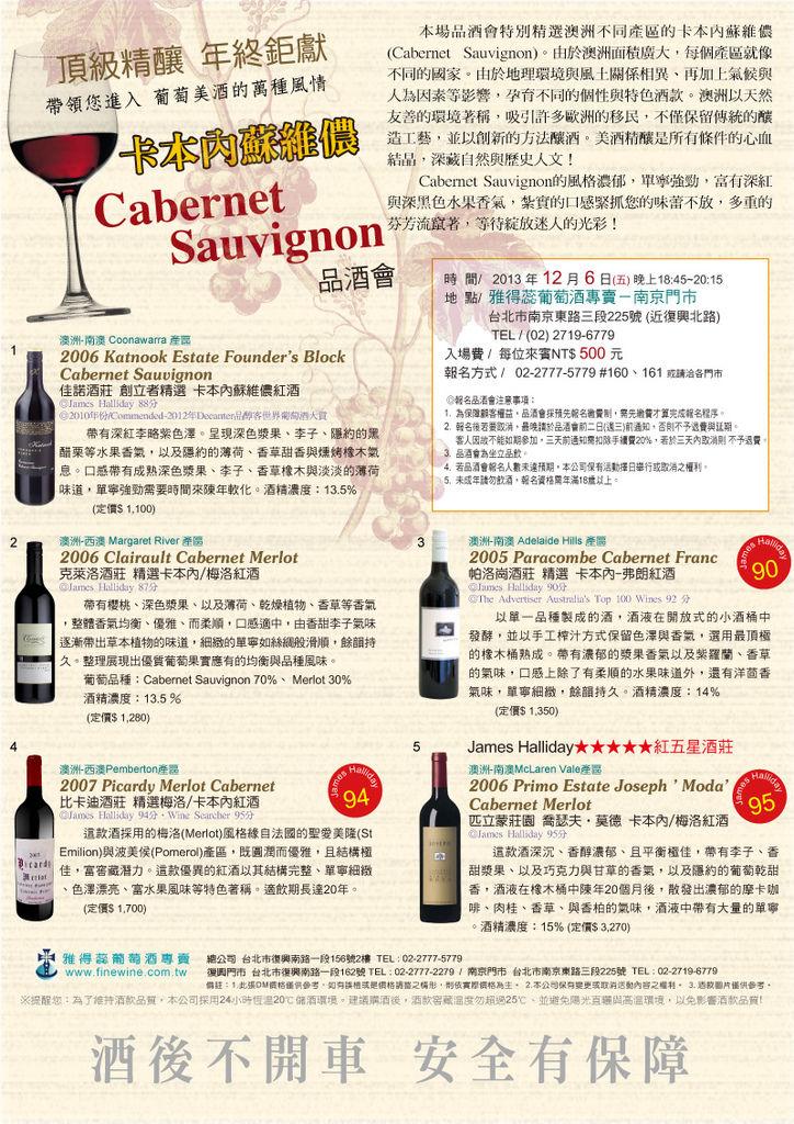 20131206Cabernet-Sauvignon