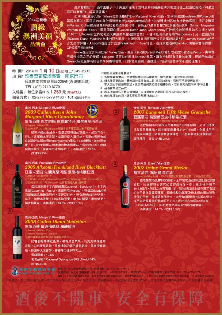 20140110迎新春頂級美酒品酒
