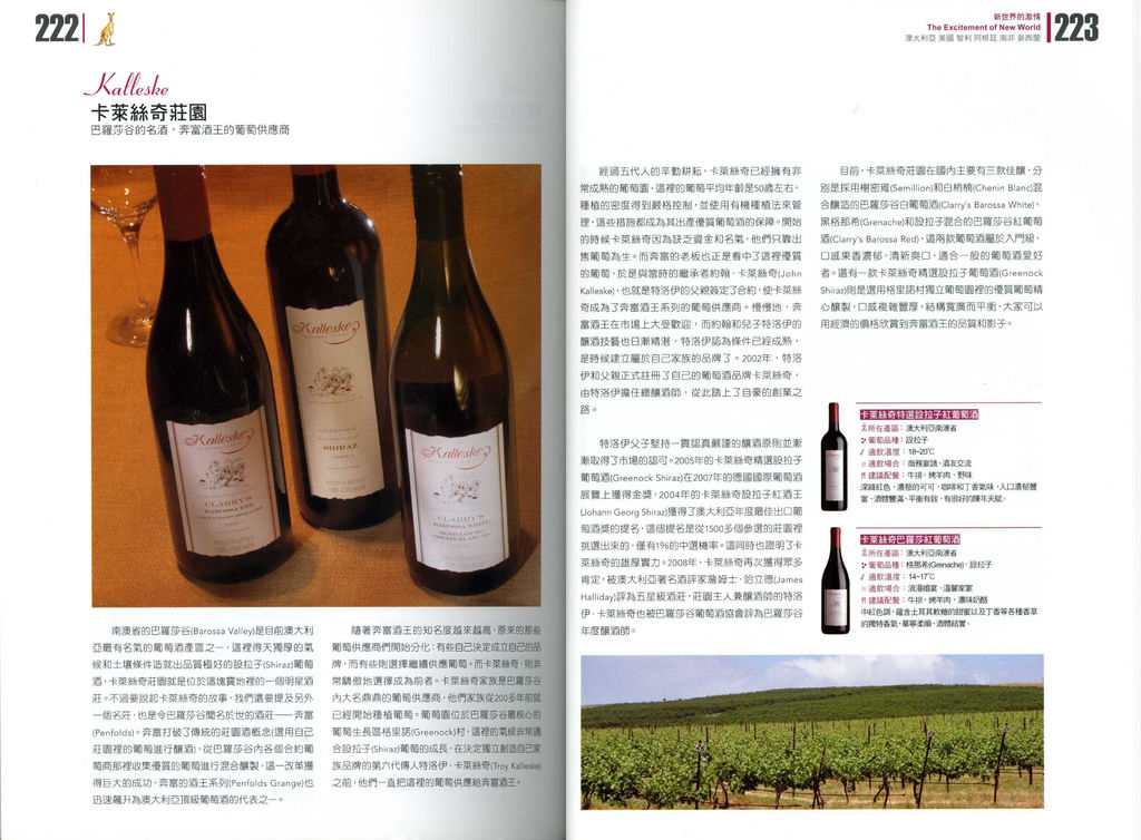 酒香‧酒鄉(Kalleske Wines)