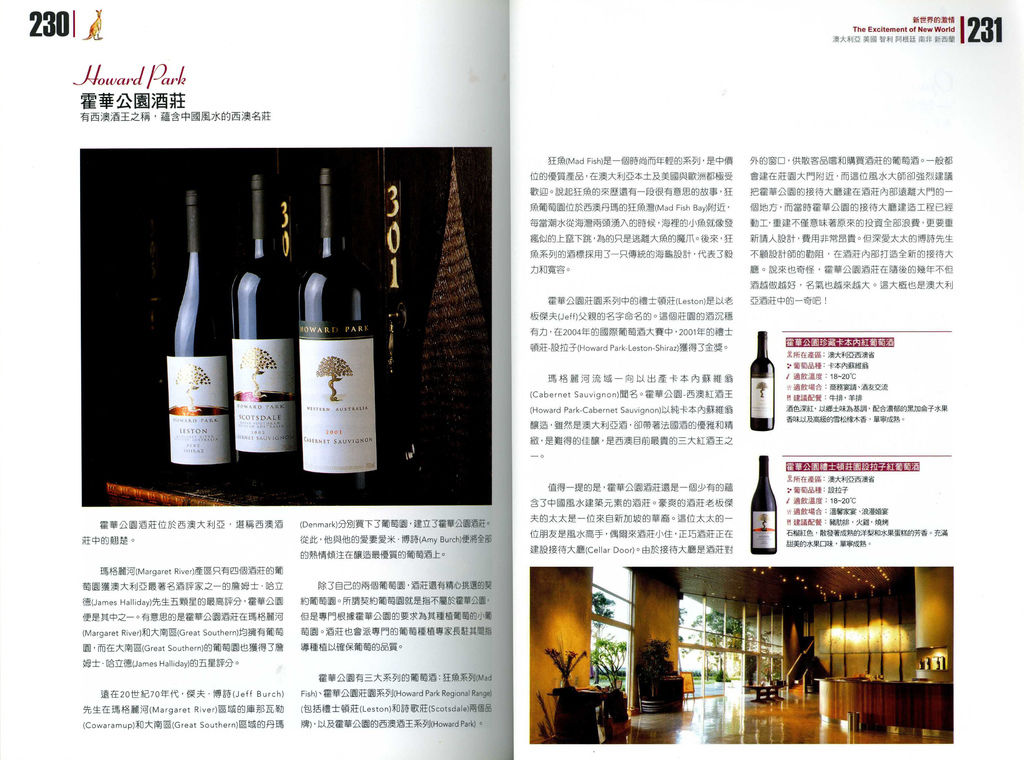 酒香‧酒鄉(Howard Park Wines)