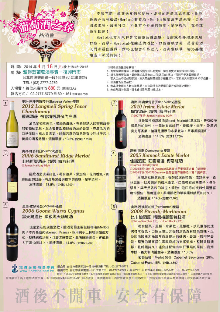 20140418葡萄酒之春品酒會(延