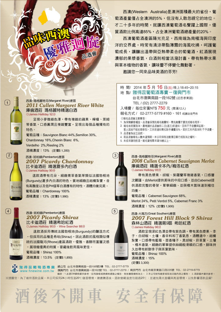 20140516西澳葡萄酒品酒會