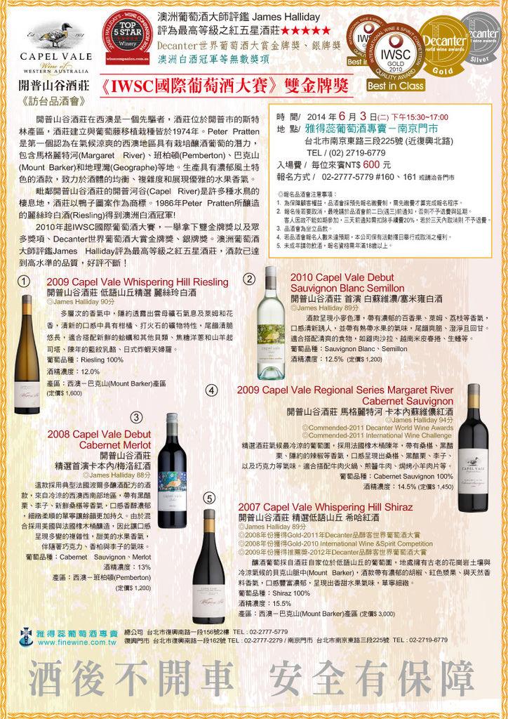 20140603Capel-Vale訪台品酒