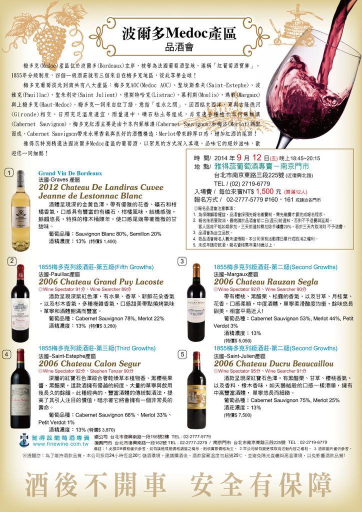 2014912波爾多Medoc產區品酒