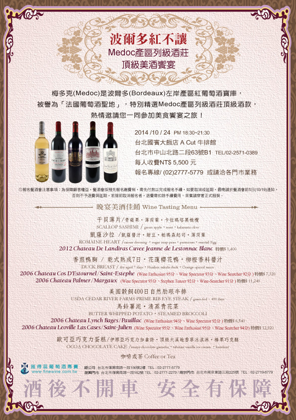 20141024頂級Medoc精選晚宴
