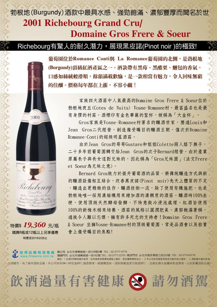 Richebourg酒款介紹