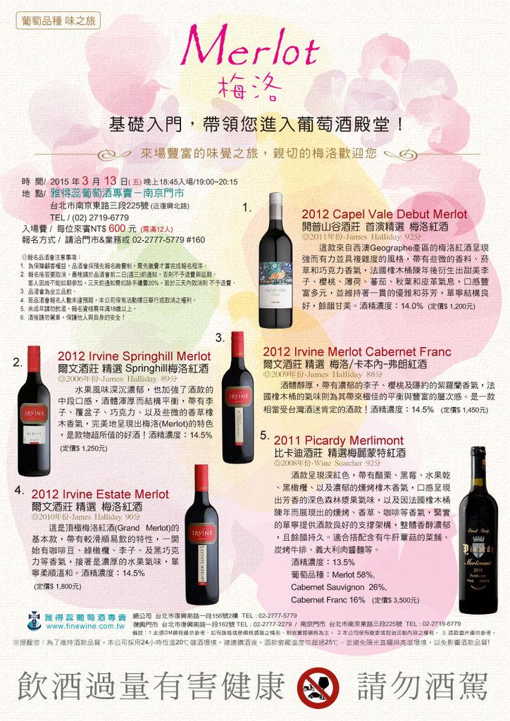 20150313-梅洛品酒會