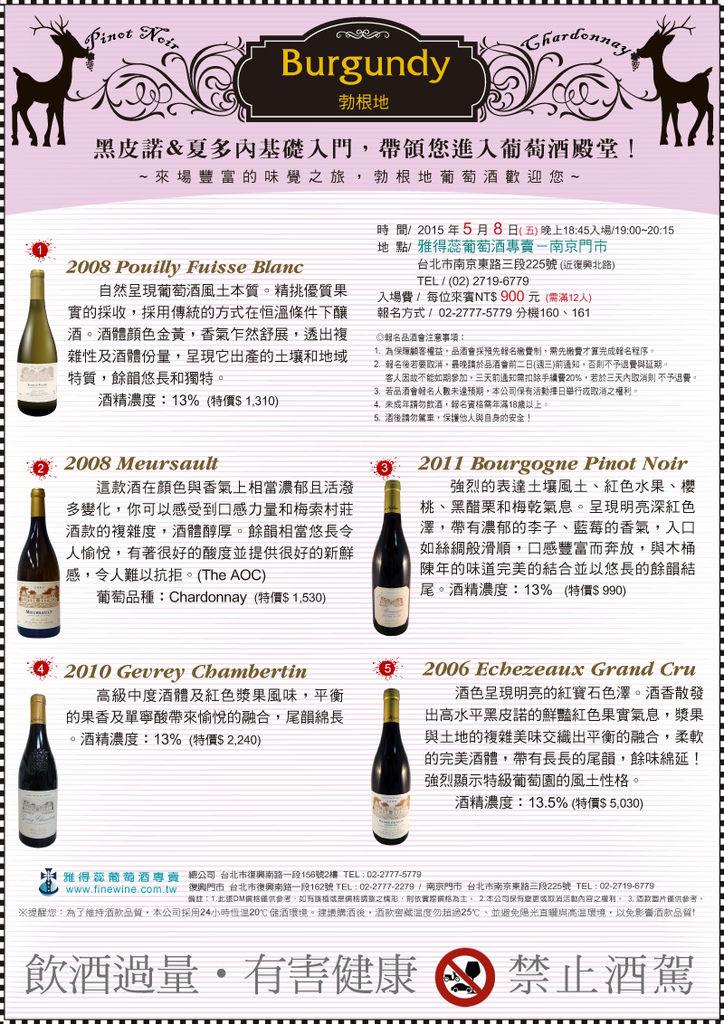 20150508Burgundy品酒會_Mais