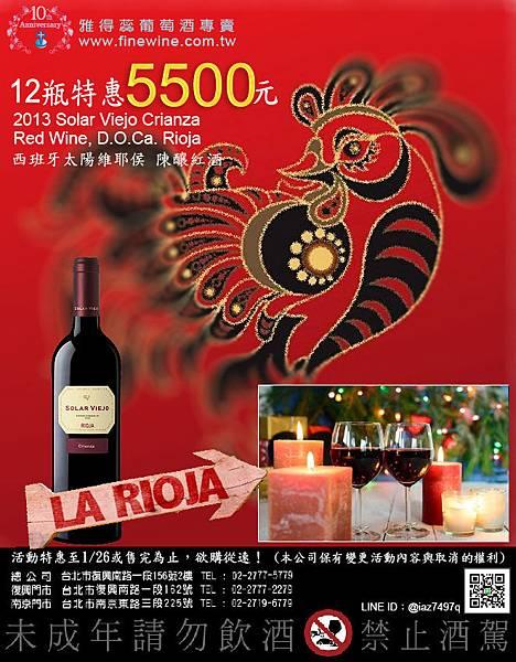 2013 Solar Viejo CNY promo.jpg