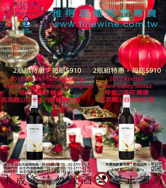 Table wine CNY2017-Kirrihill.jpg