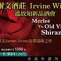 20170120-FB封面_Irvine-品酒.jpg
