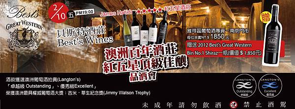 20170210-fb封面_Bests品酒會.jpg