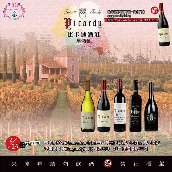 20170224-fb廣告_Picardy品酒.jpg