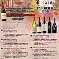 20170224-Picardy品酒會.jpg