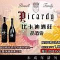20170303-fb封面_Picardy品酒.jpg