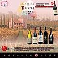 20170303-fb廣告_Picardy品酒.jpg