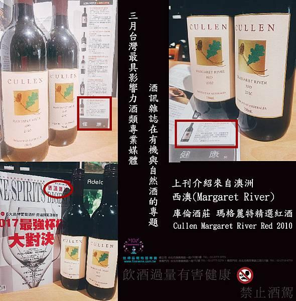 酒訊-3月有機與自然酒.jpg
