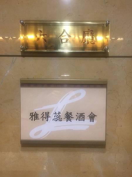 20171201台南大億麗緻餐會_171204_0002.jpg