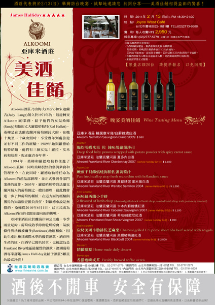 20110213Alkoomi酒莊訪台晚宴.jpg