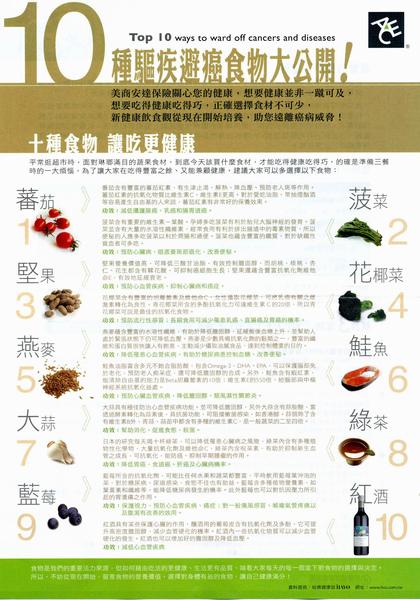 10種驅疾避癌食物大公開.jpg