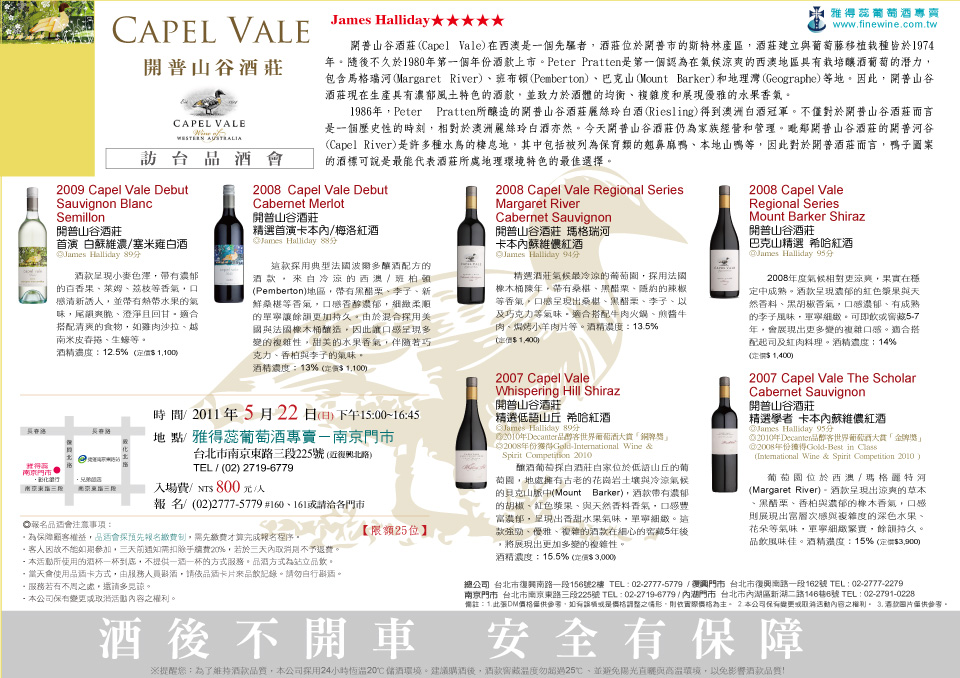 20110522Capel-Vale訪台品酒.jpg