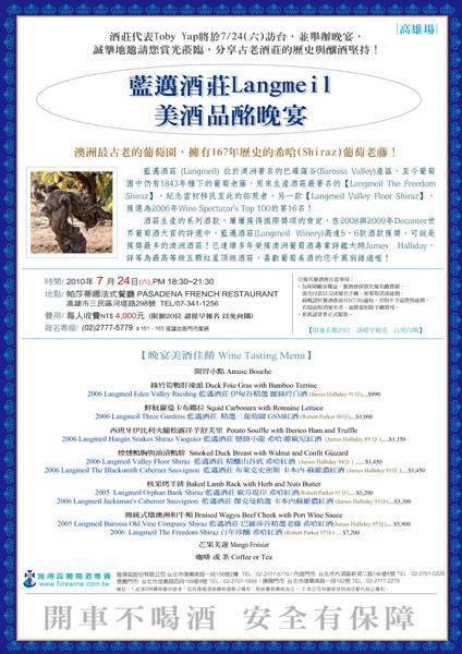 20100724Langmeil訪台晚宴(高.jpg