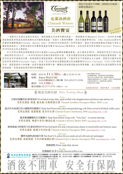 20101130Clairault酒莊訪台晚.jpg