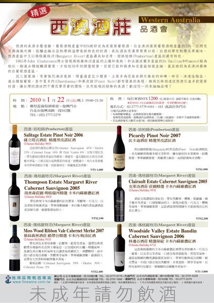 20100122精選西澳酒莊品酒會.jpg