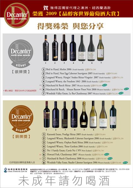 Decanter世界葡萄酒大賞.jpg