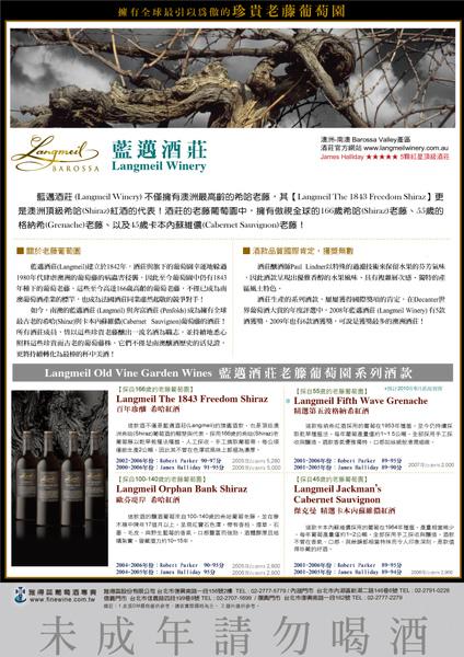 Langmeil-老籐葡萄園系列酒款.jpg