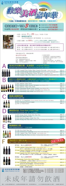 歡樂美酒嘉年華-內湖大型品酒展售會.jpg