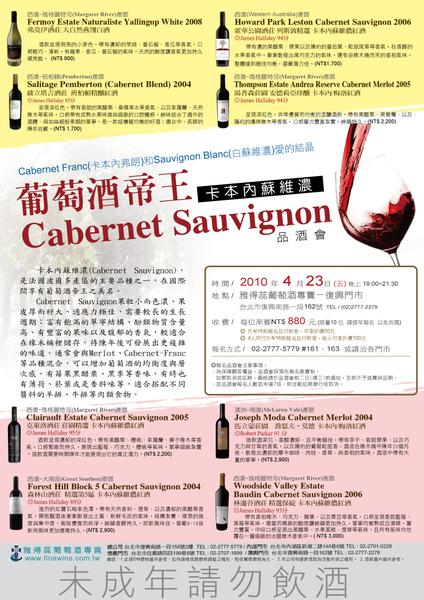 20100423精選葡萄酒王Caberne.jpg