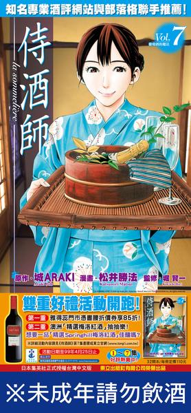 侍酒師-7-長3海報.jpg