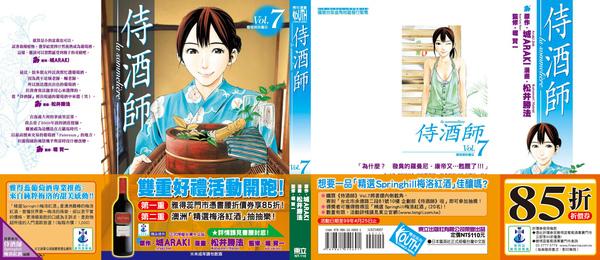 侍酒師-7-cover+書腰.jpg