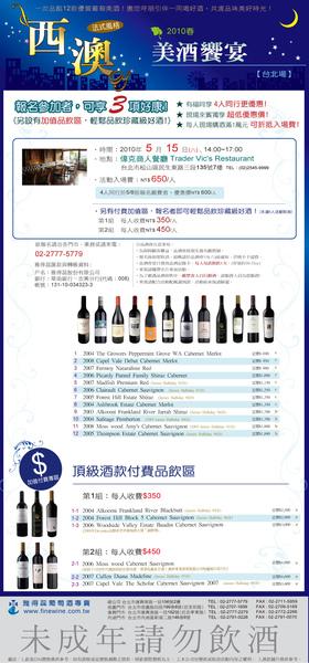 西澳美酒嘉年華-台北大型品酒.jpg