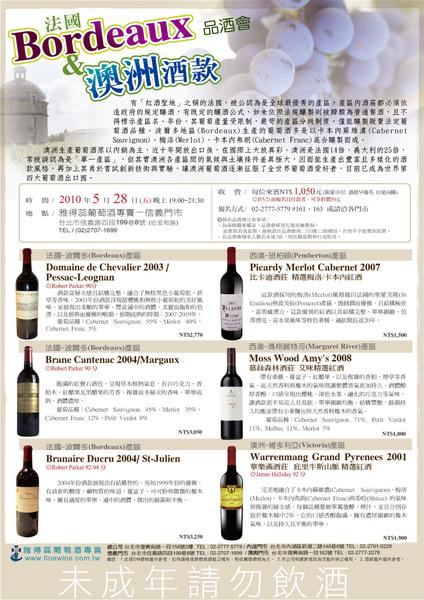 20100528法國Bordeaux-&-澳洲.jpg
