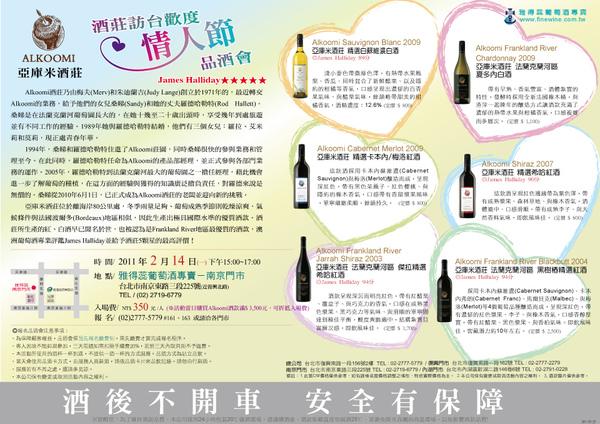 20110214Alkoomi品酒會(南京.jpg