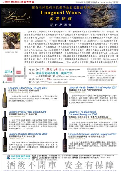20101024Langmeil訪台品酒會.jpg