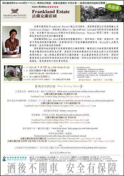 20110112Frankland訪台晚宴(.jpg